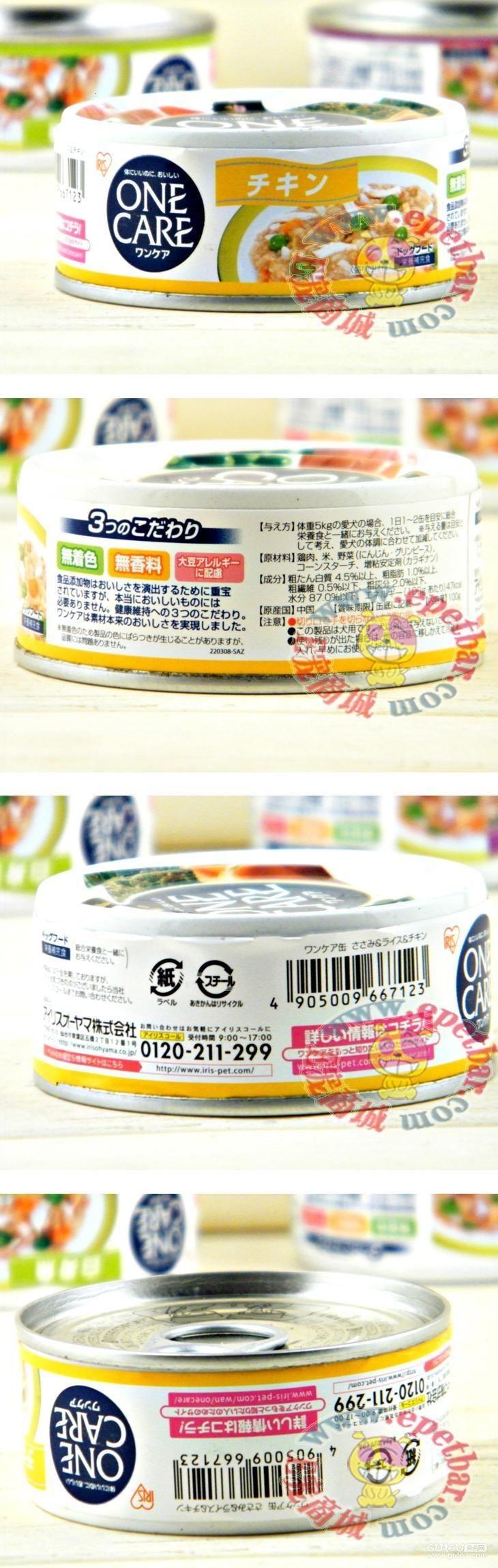 宠物商城狗狗用品网为你的爱宠提供:畅销全球 日本爱丽思IRIS ONE CARE系列犬罐头 鸡肉蔬菜口味(单个装) 100g