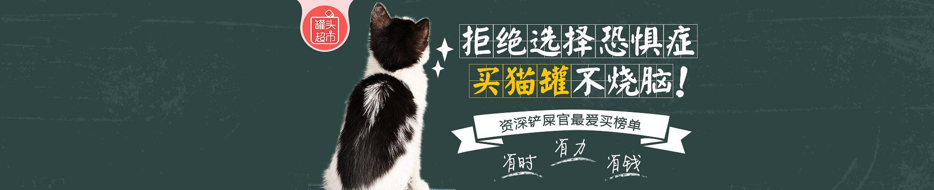 猫罐banner-单品推荐