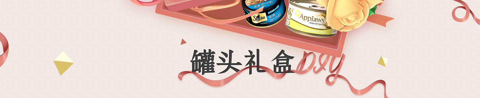 罐头超市-罐头礼盒banner